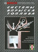 Системы впрыска Bosch: Руководство по обслуживанию, принцип действия и ремонт инжекторов
