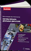 Книга Системы впрыска дизельных двигателей: пособие по устройству, диагностике и ремонту