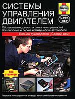 Книга Системы управления двигателем: Руководство по обслуживанию и ремонту
