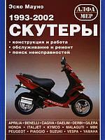 Скутеры 1993-2002 конструкция обслуживание ремонт