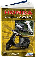 Скутеры Honda Lead устройство техобслуживание ремонт