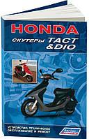 Скутеры Honda Tact, Dio Мануал по устройству, техобслуживанию и ремонту