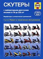 Скутеры с карбюраторными двигателями от 50-250 кубов с автоматической трансмиссией