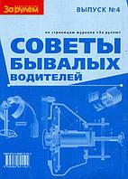 Книга Советы бывалых водителей: пособие автолюбителя