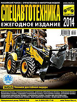Спецавтотехника 2014: Ежегодный каталог автомобилей
