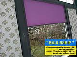 Тканинні ролети,Рулонні штори,закритого типу В КОРОБІ З НАПРАВЛЯЮЧИМИ, фото 8
