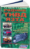 ТНВД ЯЗТА (МАЗ, Урал, КрАЗ) Руководство по ремонту