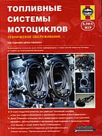 Книга Топливные системы мотоциклов: Мануал по устройству и обслуживанию