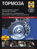 Тормоза автомобилей: Руководство по ремонту и обслуживанию