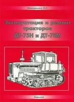 Трактор ДТ-75М Руководство по эксплуатации, техобслуживанию, диагностике и ремонту