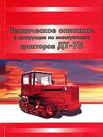 Трактор ДТ-75Н Инструкция по эксплуатации и техобслуживанию