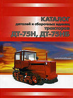 Трактор ДТ-75 Каталог запасных частей