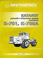 Книга Трактор К-701, К-700А Каталог запасных частей