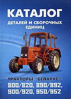Трактор МТЗ Беларус 800, МТЗ-900 Каталог деталей и сборочных узлов