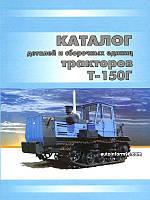 Трактор Т-150 (гусеничный) Каталог запасных частей