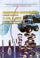 Трактор Т-150/Т-150К инструкция по эксплуатации и обслуживанию
