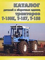 Книга Трактор Т-150К, Т-157, Т-158 Каталог запасных частей