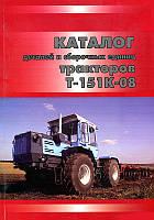 Книга Трактор Т-151К-08 Каталог запасных частей