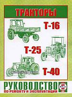 Книга Трактор Т-16, Т-25, Т-40 Руководство по ремонту, эксплуатации