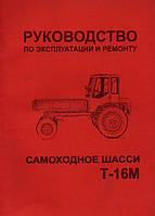 Трактор Т-16М Инструкция по эксплуатации и ремонту