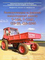 Книга Трактор Т-16, СШ-2540 Инструкция по эксплуатации, ремонту, техобслуживанию