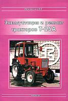 Трактор Т-25А Инструкция по эксплуатации, диагностике и ремонту