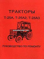 Книга Трактор Т-25А, А2, А3 руководство по ремонту и обслуживанию