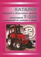 Книга Трактор Т-25А, Т-25А3 Каталог деталей и техобслуживание