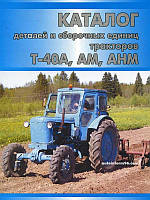 Книга Трактор Т-40М, Т-40АМ, Т-40АНМ Каталог запасных частей