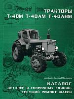 Книга Трактор Т-40М, Т-40АМ, Т-40АНМ Каталог сборочных единиц и деталей, ремонт шасси трактора