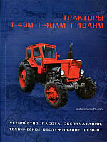 Книга Трактор Т-40М, АМ, АНМ Руководство по ремонту техобслуживанию и эксплуатации