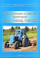 Трактор Т-40М, АМ, АНМ Инструкция по эксплуатации, ремонту и техобслуживанию