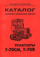 Трактор Т-70 Пособие каталог сборочных единиц и деталей