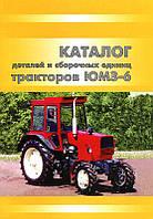 Книга Трактор ЮМЗ-6КЛ, 6КМ Каталог запасных частей