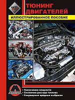 Тюнинг двигателя - Иллюстрированное пособие автомобилиста