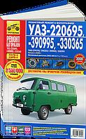 УАЗ 220695, 390095, 330365 Руководство по ремонту и эксплуатации в цветных фотографиях