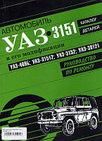 УАЗ 3151, 469 Руководство по ремонту, каталог деталей