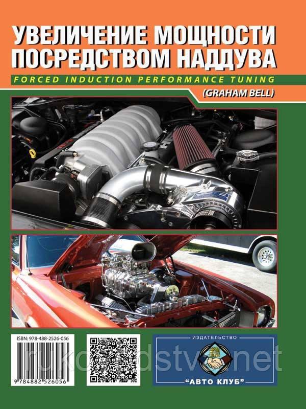 Книга Увеличение мощности двигателя автомобиля посредством наддува: Справочник моториста