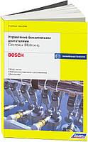 Управление бензиновыми двигателями системы Motronic BOSCH, учебное пособие