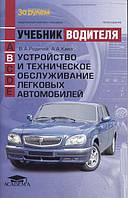 Учебник водителя категории В: устройство и техобслуживание легковых автомобилей