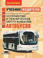 Учебник водителя категории С: Устройство и техоблуживание автобусов