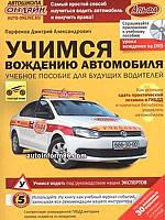 Учимся вождению автомобиля: пособие для будущего водителя + CD диск симулятор вождения