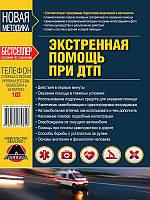 Книга Экстренная помощь при ДТП Справочник автомобилиста