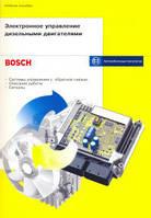Электронное управление дизельными двигателями Bosch, учебное пособие