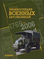 Энциклопедия Военных автомобилей 1769-2006 подарочное издание