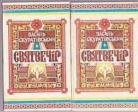 Василь Скуратівський Святвечір в двух томах
