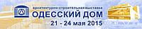Выставки и форумы 2015 года