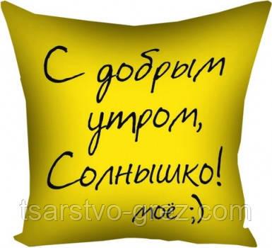 Подушка С добрым утром Мини