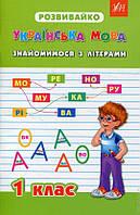 УЛА Розвивайко Укр мова 001 кл Знайомимося з літерами