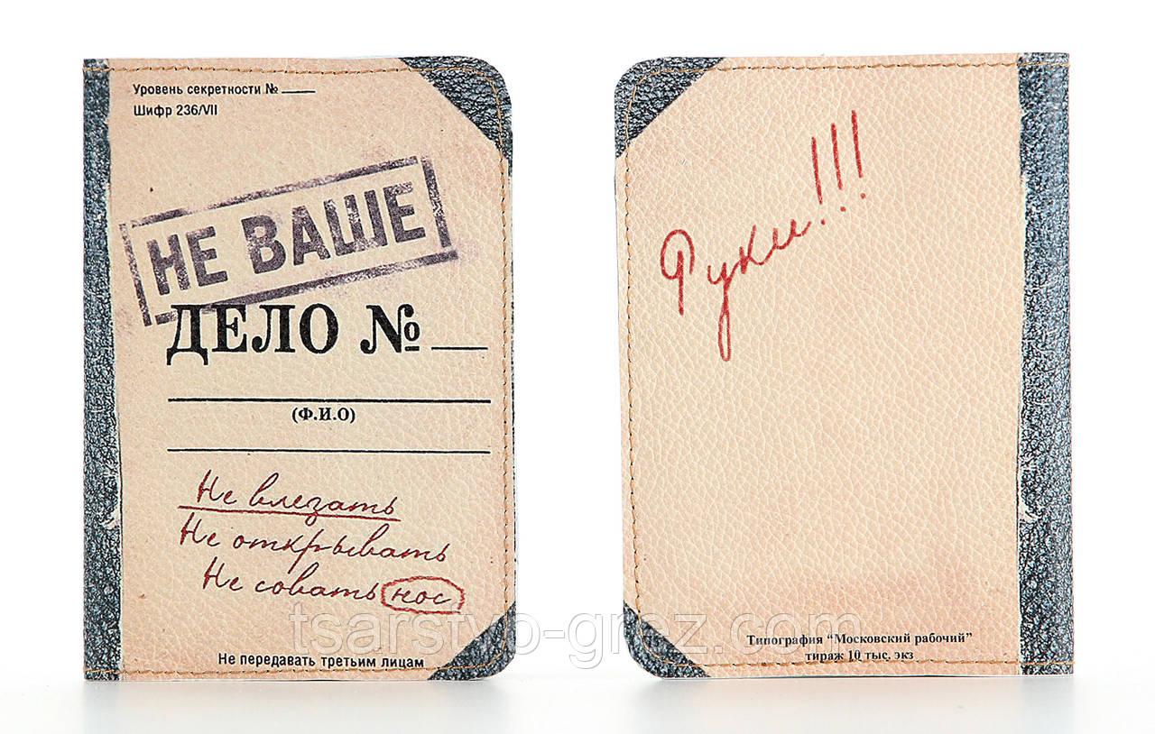 Кожаная обложка на паспорт Не ваше Дело